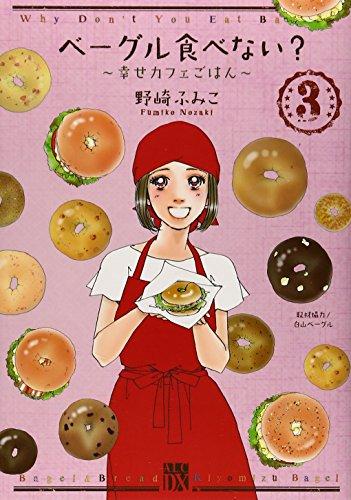 ベーグル食べない?~幸せカフェごはん~ 3 (秋田レディースコミックスデラックス)の詳細を見る