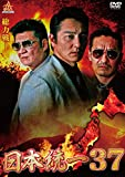 日本統一37[DVD]