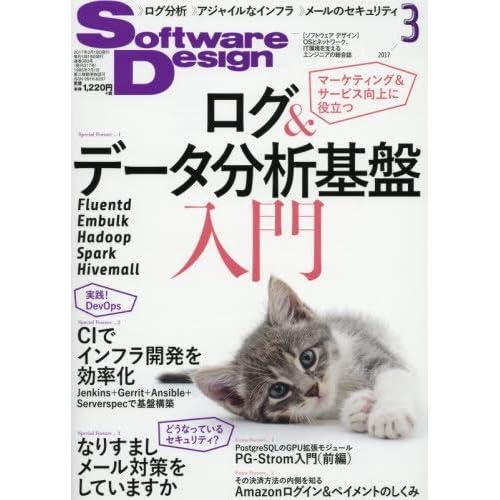ソフトウェアデザイン 2017年 03 月号 [雑誌]