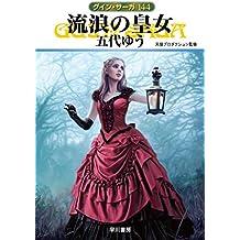 流浪の皇女 グイン・サーガ144 (ハヤカワ文庫JA)