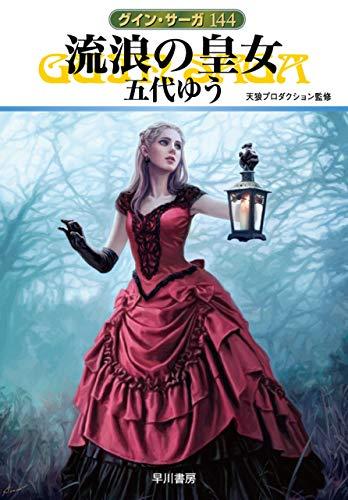[五代 ゆう]の流浪の皇女 グイン・サーガ144 (ハヤカワ文庫JA)