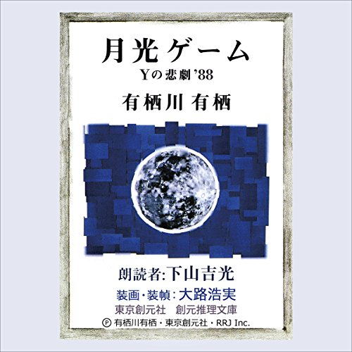 月光ゲーム Yの悲劇'88 | 有栖川 有栖