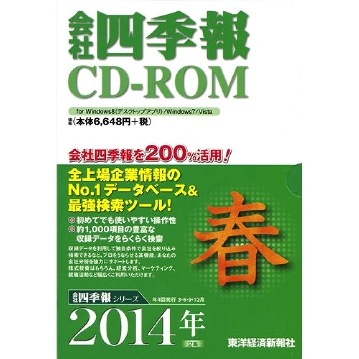 七時半予知スライム会社四季報CD-ROM2014年2集春号