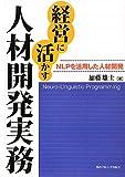経営に活かす人材開発実務―NLPを活用した人材開発 (関西学院大学研究叢書)