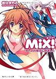 MiX! / 岩佐 まもる のシリーズ情報を見る