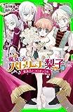 魔女っ子バレリーナ☆梨子 (4) 発表会とコロボックル<魔女っ子バレリーナ☆梨子> (角川つばさ文庫)