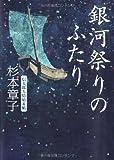 銀河祭りのふたり―信太郎人情始末帖