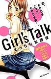 Girl's Talkえっちな放課後 / 葉月 かなえ のシリーズ情報を見る