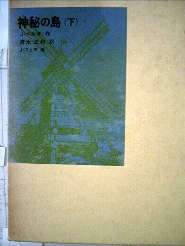 神秘の島〈下〉 (1978年) (福音館古典童話シリーズ)の詳細を見る