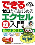(無料電話サポート付)できる ゼロからはじめるエクセル超入門 Excel 2013対応 (できるシリーズ)