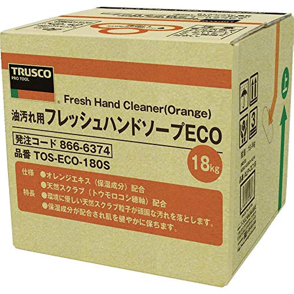 払い戻しヒント福祉TRUSCO(トラスコ) フレッシュハンドソープECO 18L 詰替 バッグインボックス TOSECO180S