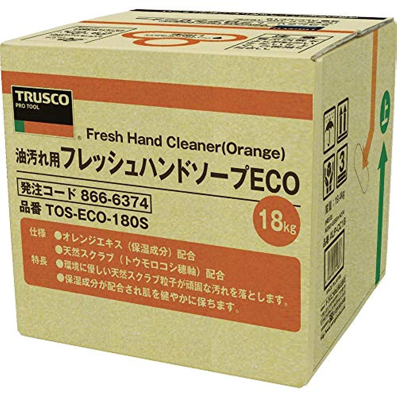 怒って暗黙満足TRUSCO(トラスコ) フレッシュハンドソープECO 18L 詰替 バッグインボックス TOSECO180S