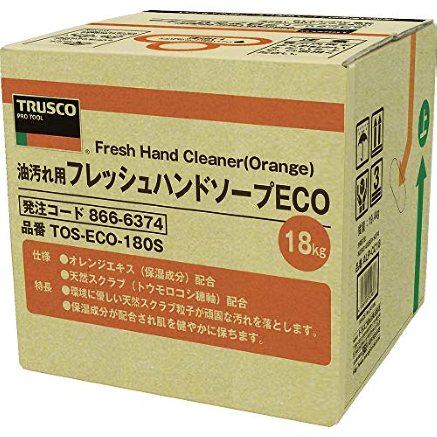 補助金追記いつもTRUSCO(トラスコ) フレッシュハンドソープECO 18L 詰替 バッグインボックス TOSECO180S