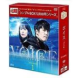 ボイス~112の奇跡~ DVD-BOX1<シンプルBOXシリーズ>