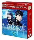 ボイス?112の奇跡? DVD-BOX1<シンプルBOXシリーズ>