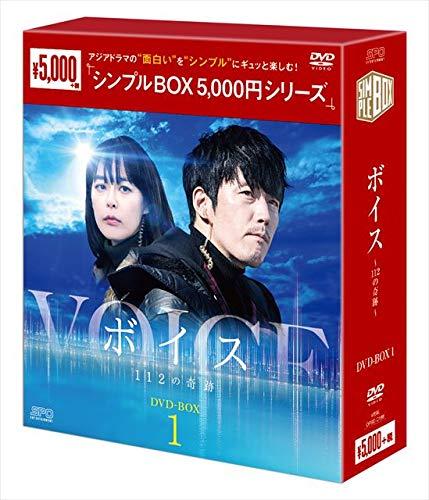 エスピーオー ボイス~112の奇跡~ DVD-BOX1<シンプルBOXシリーズ> B07JY1RBB6 1枚目