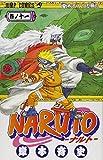NARUTO -ナルト- 11 (ジャンプ・コミックス)