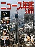 ニュース年鑑2011