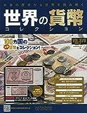世界の貨幣コレクション(379) 2020年 5/13 号 [雑誌]