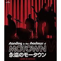 永遠のモータウン コレクターズ・エディション