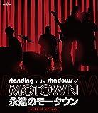 永遠のモータウン コレクターズ・エディション[Blu-ray/ブルーレイ]