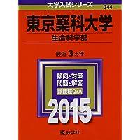 東京薬科大学(生命科学部) (2015年版大学入試シリーズ)