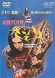 女囚701号 さそり[DVD]