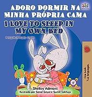 Adoro Dormir na Minha Própria Cama I Love to Sleep in My Own Bed: Portuguese English Bilingual Book - Portugal (Portuguese English Bilingual Collection - Portugal)