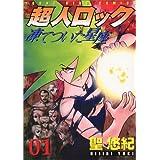 超人ロック 凍てついた星座 (1) (ヤングキングコミックス)