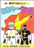 シルバー・クロス / 藤子 不二雄A のシリーズ情報を見る