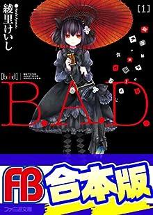 【合本版】 B.A.D. 全17巻 【合本版】B.A.D. (ファミ通文庫)