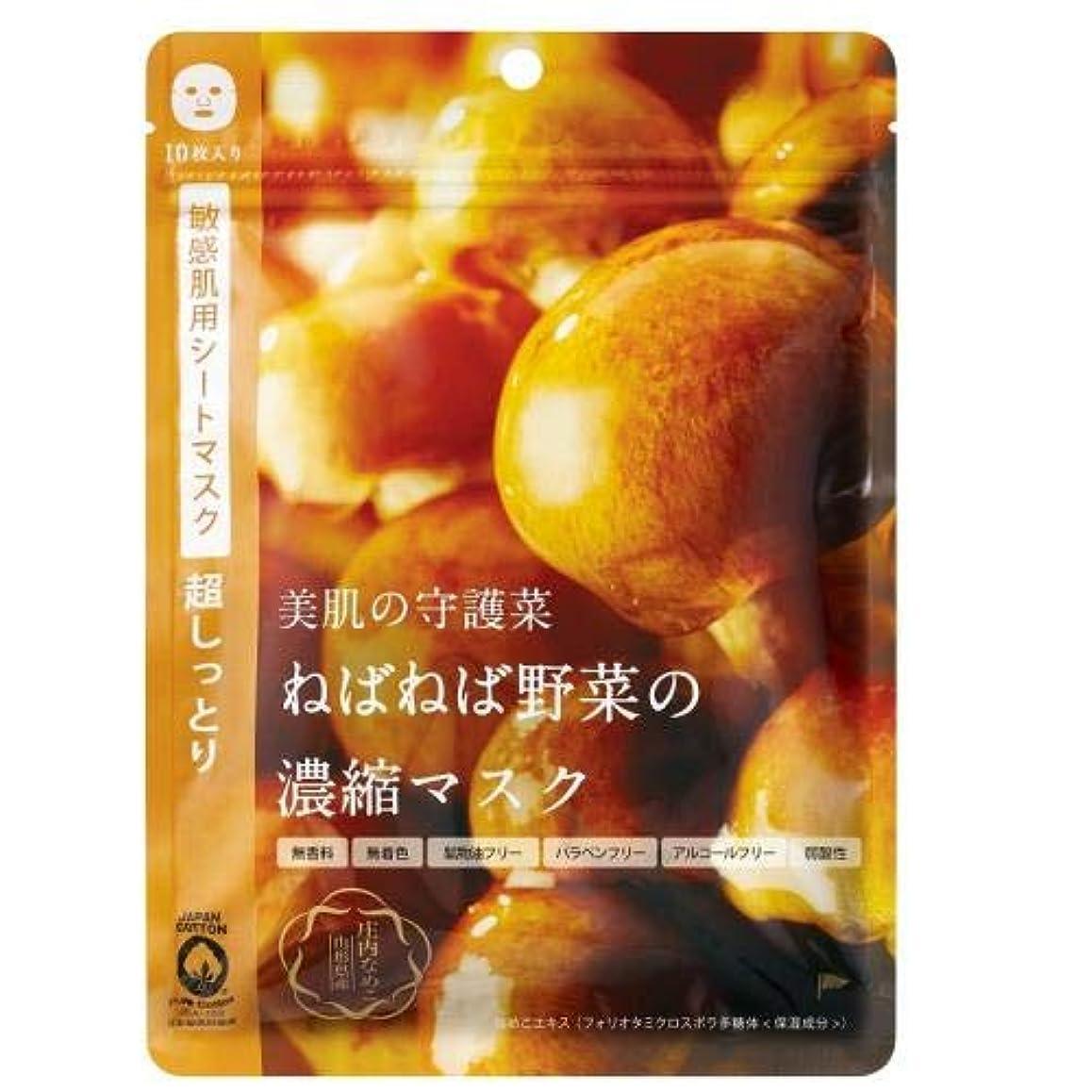 に付けるに渡ってランチアイメーカーズ @cosme nippon (アットコスメニッポン) 美肌の守護菜 ねばねば野菜の濃縮マスク 庄内なめこ 10枚 3個セット