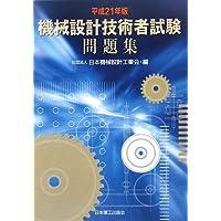 機械設計技術者試験問題集〈平成21年版〉