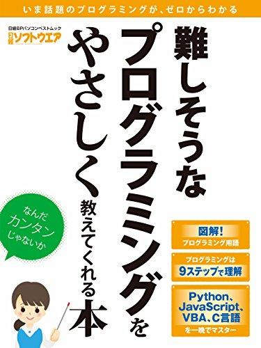 難しそうなプログラミングをやさしく教えてくれる本 日経BPパソコンベストムックの詳細を見る