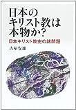 日本のキリスト教は本物か?―日本キリスト教史の諸問題