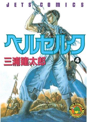 ベルセルク 4 (ジェッツコミックス)