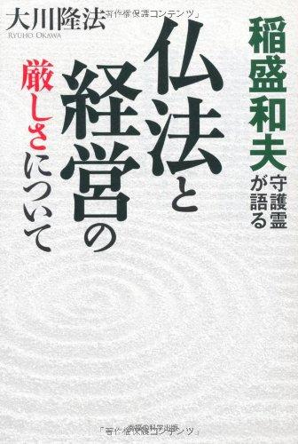 稲盛和夫守護霊が語る仏法と経営の厳しさについて (OR books)の詳細を見る