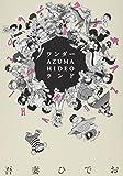 ワンダー・AZUMA HIDEO・ランド 画像