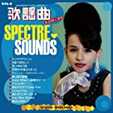 SPECTRE SOUNDS IN 歌謡曲