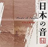 日本の音-琉球王朝の雅-