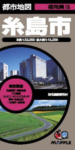 都市地図 福岡県 糸島市 (地図 | マップル)