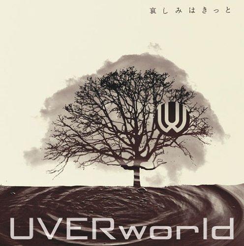 「哀しみはきっと」UVERworld ドラマ主題歌の歌詞に込められた意味に感動!!【PVあり】の画像
