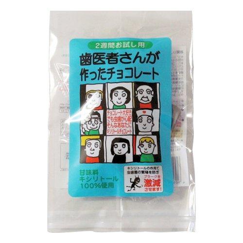 キシリトール 100% 歯医者さんが作った チョコレート 2週間お試し用 (14粒入)...