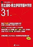 市立浦和・県立伊奈学園中学校 平成31年度用 【過去7年分収録】 (中学別入試問題シリーズJ6)