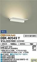 大光電機 ブラケット(LED内蔵) LED 16W 電球色 2700K DBK-40549Y