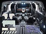 3チップSMD11点アコードワゴン CL7/CL9/CM1/CM2/CM3系 LEDルームランプ