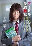 アイドル受験戦記 SKE48をやめた私が数学0点から偏差値69の国立大学に入るまで (文春e-book)