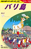 D26 地球の歩き方 バリ島 2011~2012 (ガイドブック)