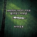 稲川淳二の怪談 MYSTERY NIGHT TOUR Selection17「柳川の芸者」 画像