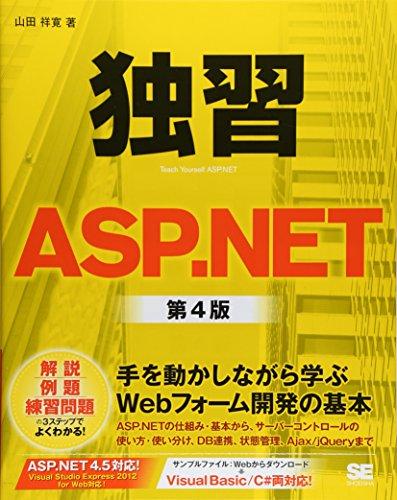 独習ASP.NET 第4版の詳細を見る